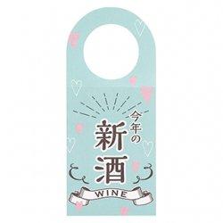 ワイン 今年の新酒[ハート]首掛け【500枚】