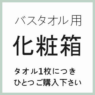【化粧箱】バスタオル用