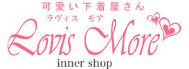可愛い下着屋さん Lovis More (ラヴィスモア)通販サイト