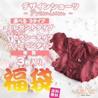 デザインショーツ3枚入り 詰め合わせPremium福袋【メール便対応可】