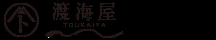「渡海屋」 瀬戸内こだわりの海産物屋、有限会社 藤田水産