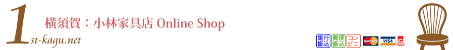 小林家具店|横須賀:家具販売