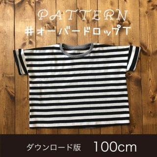【ダウンロード版】オーバードロップT・型紙100cm