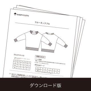 【ダウンロード版】クルーネックプル・仕様書