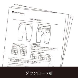 【ダウンロード版】コドモサルエル・仕様書