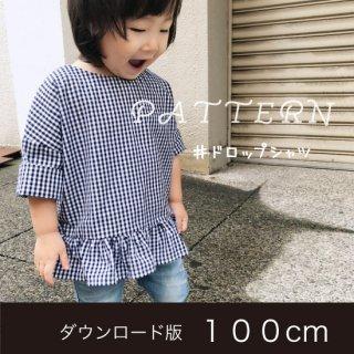 【ダウンロード版】ドロップシャツ・型紙100cm