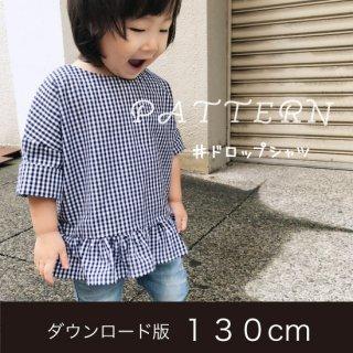 【ダウンロード版】ドロップシャツ・型紙130cm