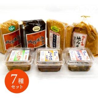 信州中野産:味噌詰め合わせ