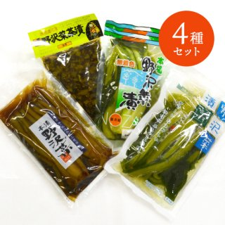 野沢菜食べ比べセット