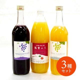 信州中野産:100%フレッシュジュース