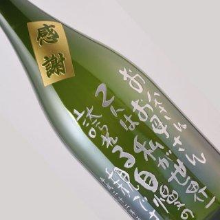 【彫刻ボトル】益々繁盛−芋焼酎「王道楽土」