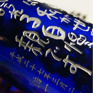 【彫刻ボトル】一生楽笑−麦焼酎「寿福絹子」