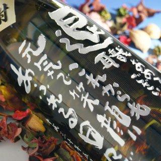 【彫刻ボトル】一生楽笑−清酒「谷川岳 源水吟醸」