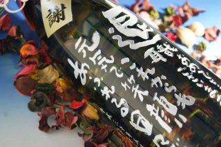 【彫刻ボトル】一生楽笑−清酒「谷川岳 源水吟醸」+化粧箱セット