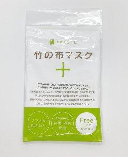 竹の布マスク(ナファ生活研究所)