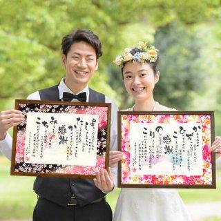 結婚式贈呈用 名前つむぎ詩ボード 2枚組セット