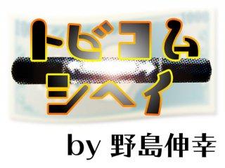トビコム・シヘイ by野島伸幸