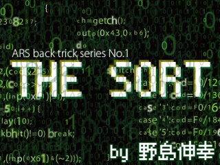 THE SORT(ザ・ソート)by 野島伸幸