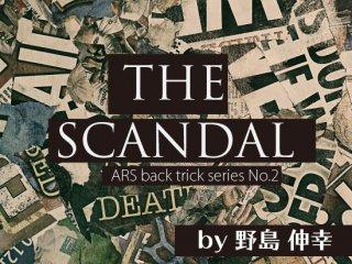 THE SCANDAL(ザ・スキャンダル)by野島 伸幸
