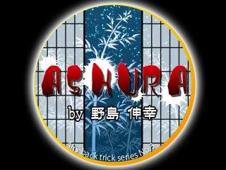 ASHURA(アシュラ)by野島 伸幸