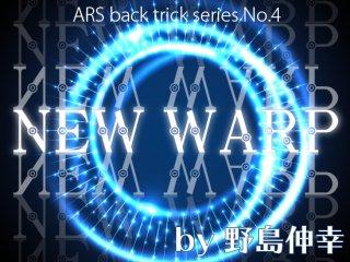 NEW WARP(ニュー・ワープ)by野島 伸幸