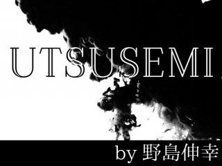 UTSUSEMI(空蝉)by野島伸幸