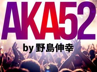 AKA52 by野島伸幸