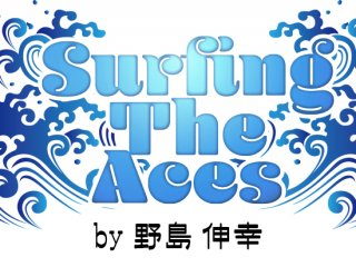 Surfing The Aces by野島伸幸