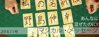 週刊マジオン2018年7月号まとめパック