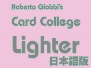 カードカレッジ・ライター byロベルト・ジョビー