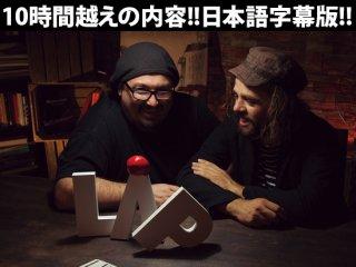 【日本語字幕版】LAP