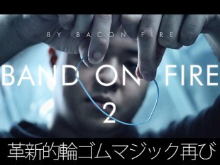 Band on Fire 2(バンドオンファイア2) by Bacon Fire