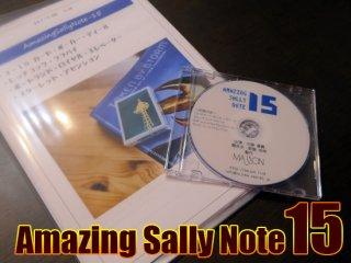 Amazing Sally Note(アメージング・サリーノート) Vol.15 by佐藤喜義(協力:清水邦隆)