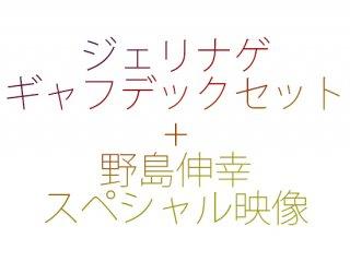 ジェリナゲギャフデックセット+野島伸幸スペシャル映像