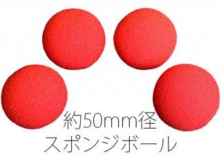 約50mm径スポンジボール4個セット