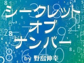 シークレット・オブ・ナンバー by 野島伸幸