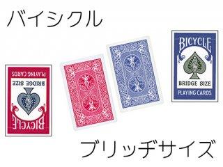 Cards Bicycle Bridge(バイシクル・ブリッヂサイズ)