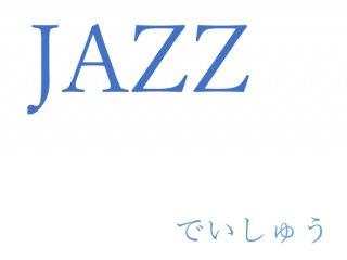【ダウンロード】Jazz byでいしゅう