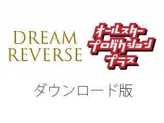 【ダウンロード】ドリームリバース&オールスタープロダクションセット