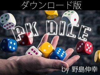 【ダウンロード版】PK DICE by 野島伸幸