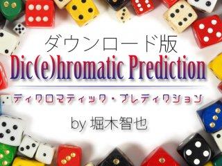 【ダウンロード版】Dic(e)hromatic Prediction(ディクロマティック・プレディクション)by堀木智也