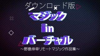 【ダウンロード】マジック in バーチャル by野島伸幸