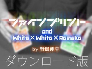 【ダウンロード版】ファインプリント and White × White × Remake by野島 伸幸
