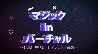 【DVD版】マジック in バーチャル by野島伸幸
