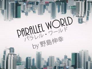 Parallel World(パラレル・ワールド) by野島伸幸