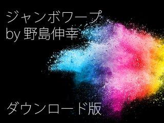 【ダウンロード版】ジャンボワープ by野島伸幸