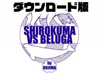 【ダウンロード版】SHIROKUMA VS BELUGA(シロクマ VS ベルーガ) by野島伸幸