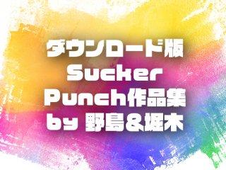 【ダウンロード版】Sucker Punch作品集 by野島&堀木