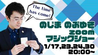 のじまのぶゆき zoomマジックショー「The time has come!」観覧チケット