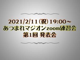 2021/2/11 19:00〜 あつまれマジオンzoom練習会 第1回 発表会 観覧チケット